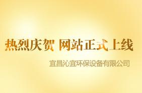 祝贺宜昌凯发体育app官网环保设备有限公司网站开通!