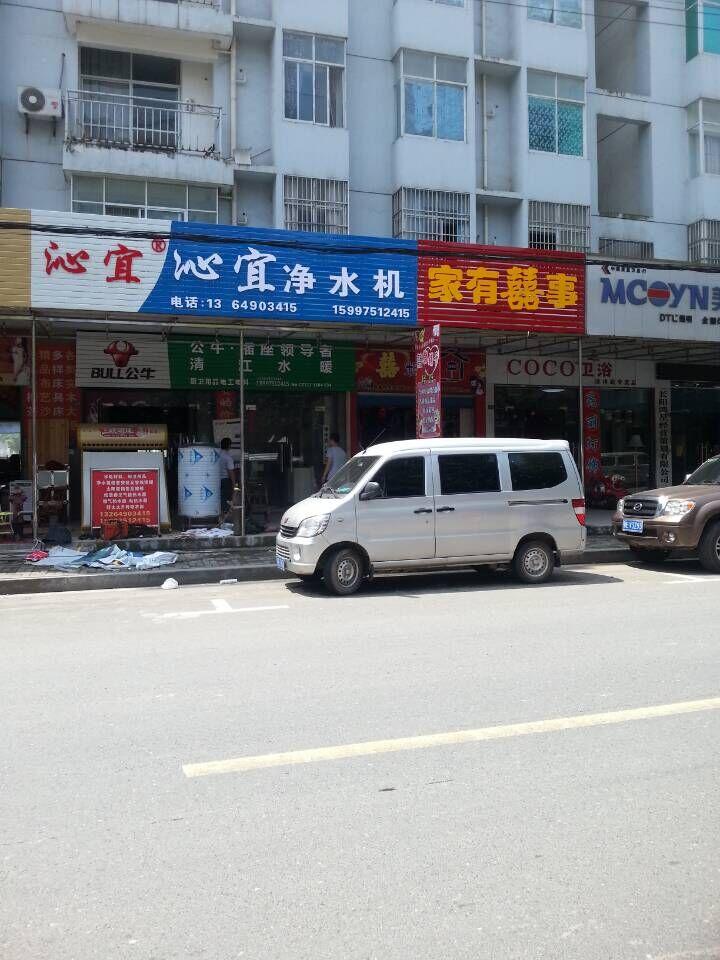 长阳津洋口专卖店