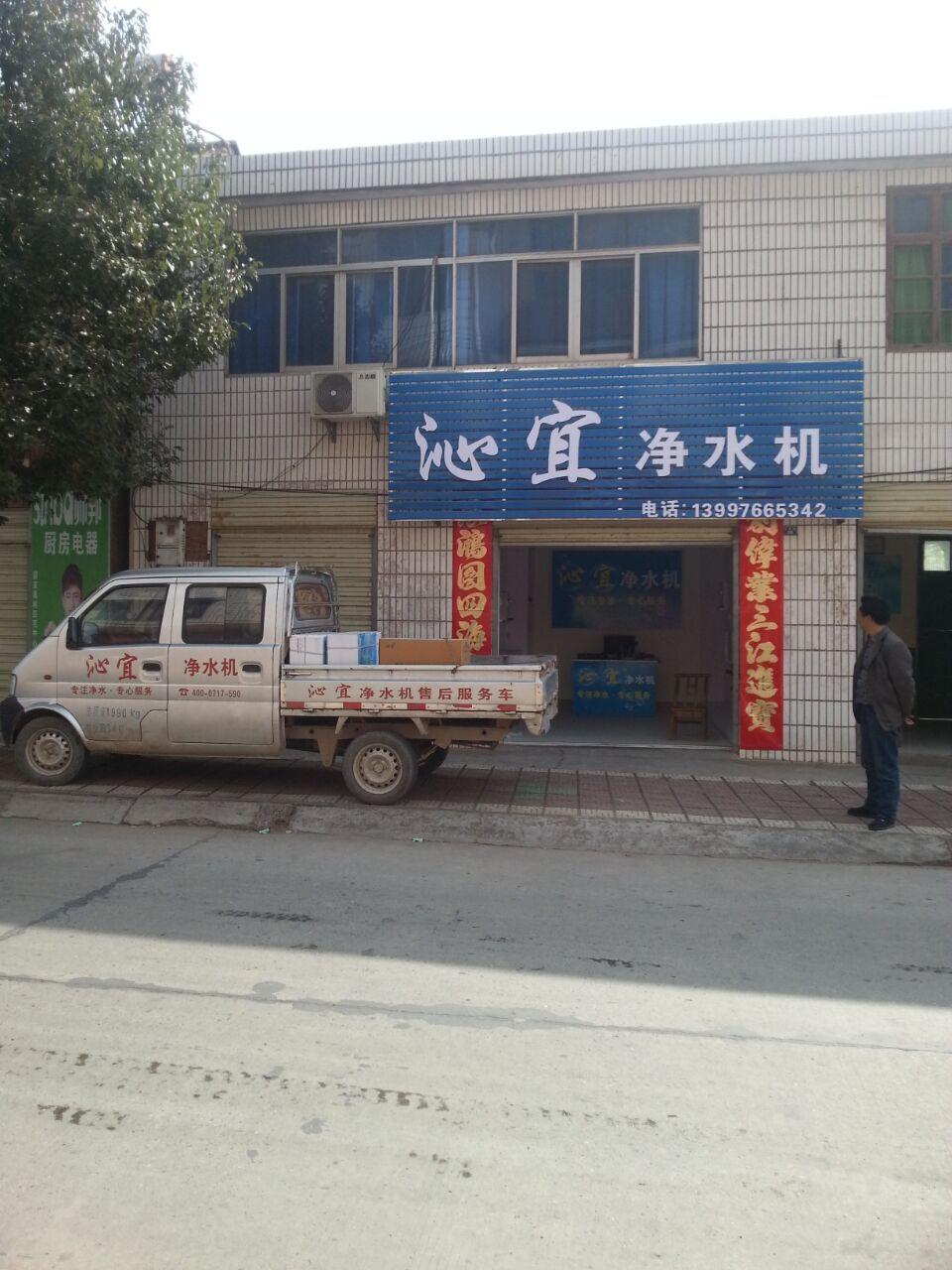 远安专卖店